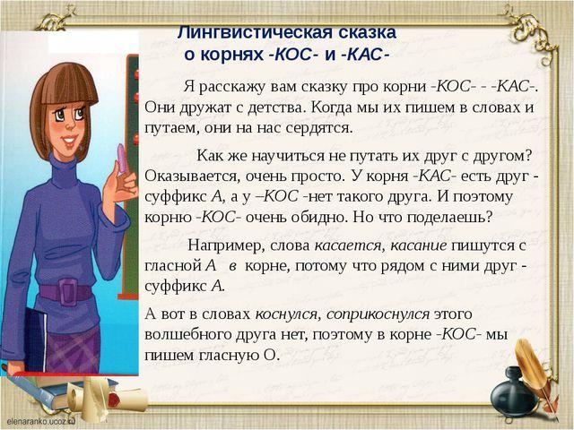 Лингвистическая сказка о корнях -КОС- и -КАС- Я расскажу вам сказку про корни...