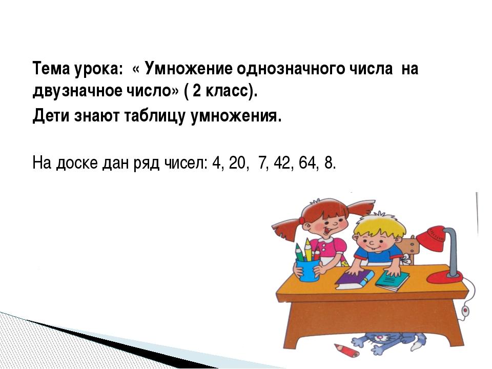Тема урока:« Вычитание многозначных чисел» ( 3 класс). Дети не знаю все случа...