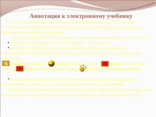 Аннотация к электронному учебнику Электронный учебник по дисциплине «Информат
