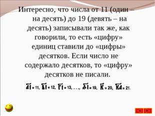 Интересно, что числа от 11 (один – на десять) до 19 (девять – на десять) запи