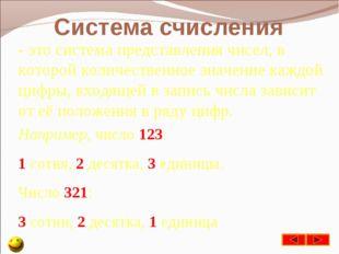 Система счисления - это система представления чисел, в которой количественное