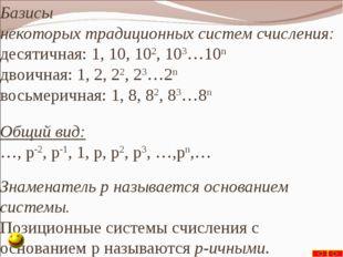Базисы некоторых традиционных систем счисления: десятичная: 1, 10, 102, 103…1