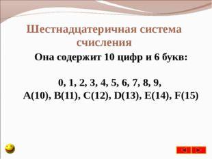 Шестнадцатеричная система счисления Она содержит 10 цифр и 6 букв: 0, 1, 2, 3