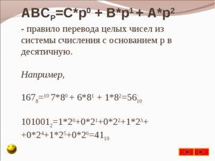 ABCP=C*p0 + B*p1 + А*p2 - правило перевода целых чисел из системы счисления с