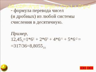 формула перевода чисел (и дробных) из любой системы счисления в десятичную.