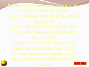 Чтобы перевести число из десятичной системы в p-ичную нужно: 1) рассчитать це