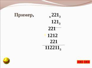 Пример, х 2213 1213 221 1212 221 1122113 +