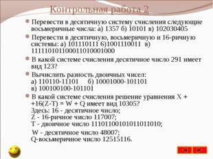 Контрольная работа 2 Перевести в десятичную систему счисления следующие восьм