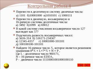 Контрольная работа 4 Перевести в десятичную систему двоичные числа: а) 1101 б