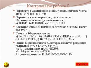 Контрольная работа 5 Перевести в десятичную систему восьмеричные числа: а)347