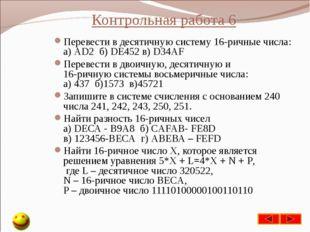 Контрольная работа 6 Перевести в десятичную систему 16-ричные числа: а) AD2 б