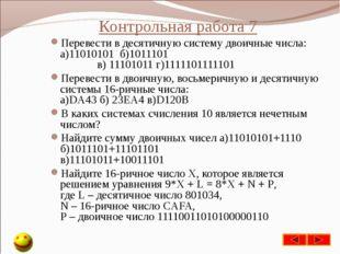 Контрольная работа 7 Перевести в десятичную систему двоичные числа: а)1101010