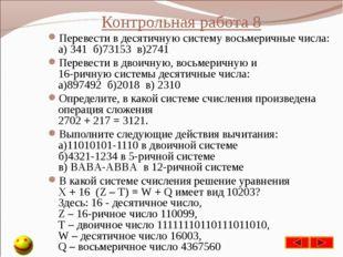 Контрольная работа 8 Перевести в десятичную систему восьмеричные числа: а) 34