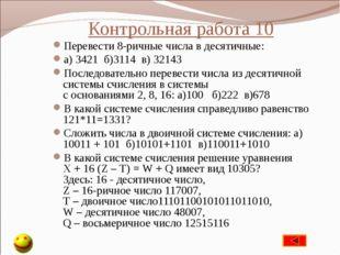 Контрольная работа 10 Перевести 8-ричные числа в десятичные: а) 3421 б)3114 в