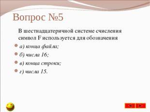 Вопрос №5 В шестнадцатеричной системе счисления символ F используется для обо