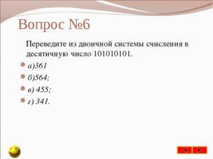 Вопрос №6 Переведите из двоичной системы счисления в десятичную число 1010101