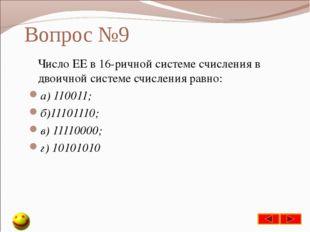 Вопрос №9 Число ЕЕ в 16-ричной системе счисления в двоичной системе счисления