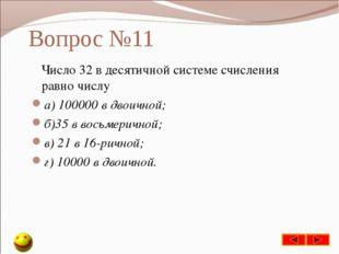 Вопрос №11 Число 32 в десятичной системе счисления равно числу а) 100000 в дв