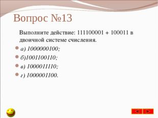 Вопрос №13 Выполните действие: 111100001 + 100011 в двоичной системе счислени
