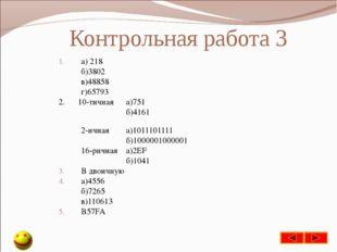 Контрольная работа 3 а) 218 б)3802 в)48858 г)65793 2. 10-тичная а)751