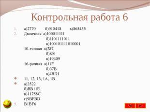 Контрольная работа 6 а)2770 б)910418 в)865455 Двоичная а)100011111  б)1101