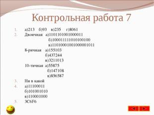 Контрольная работа 7 а)213 б)93 в)235 г)8061 Двоичная а)1101101001000011