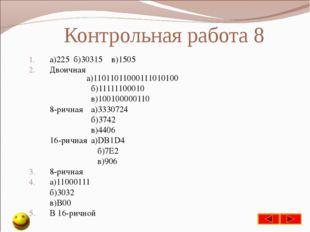 Контрольная работа 8 а)225 б)30315 в)1505 Двоичная а)11011011000111010100