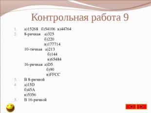 Контрольная работа 9 а)15268 б)54106 в)44764 8-ричнаяа)325 б)220 в)177