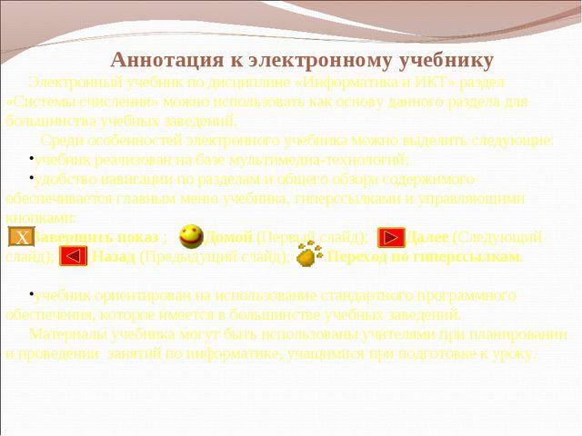 Аннотация к электронному учебнику Электронный учебник по дисциплине «Информат...