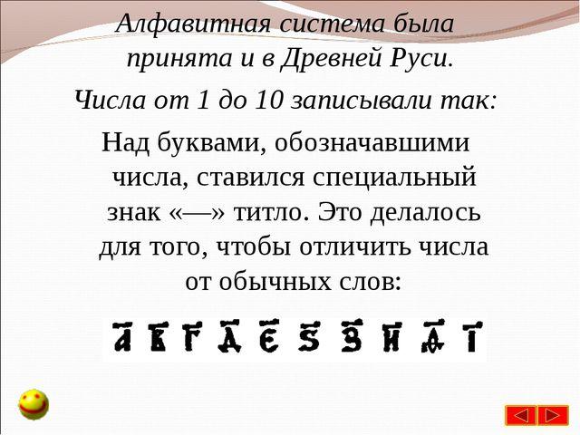 Алфавитная система была принята и в Древней Руси. Числа от 1 до 10 записывали...