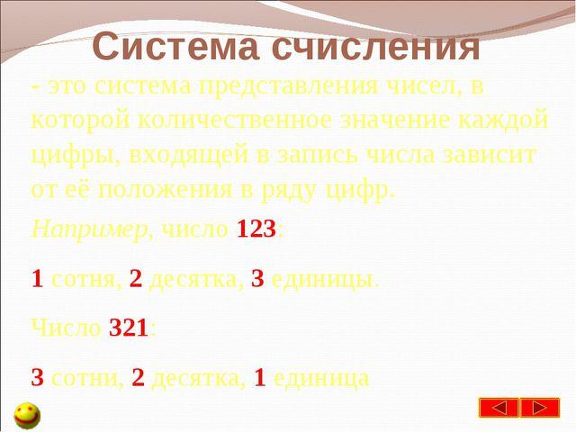 Система счисления - это система представления чисел, в которой количественное...