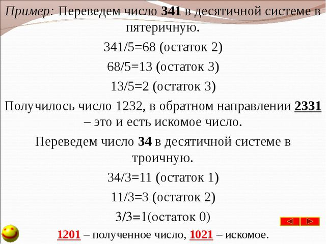 Пример: Переведем число 341 в десятичной системе в пятеричную. 341/5=68 (оста...
