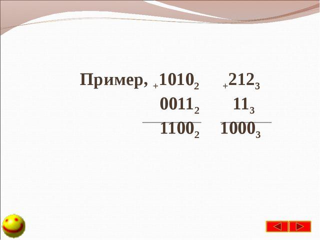 Пример, +10102 +2123 00112 113 11002 10003