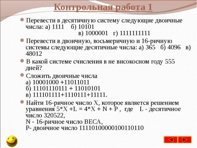 Контрольная работа 1 Перевести в десятичную систему следующие двоичные числа:...