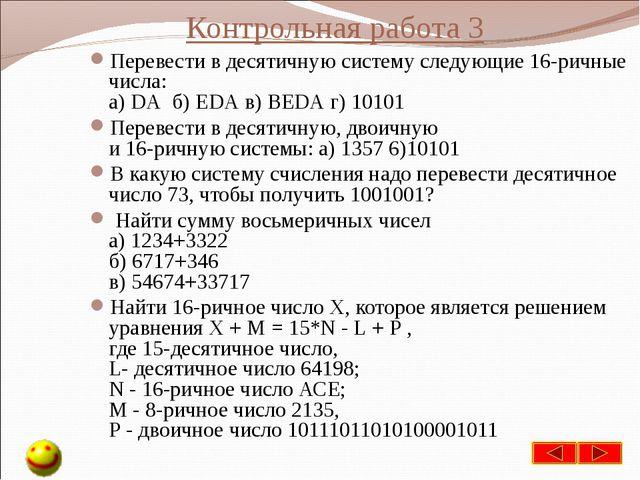 Контрольная работа 3 Перевести в десятичную систему следующие 16-ричные числа...
