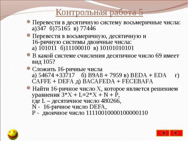 Контрольная работа 5 Перевести в десятичную систему восьмеричные числа: а)347...