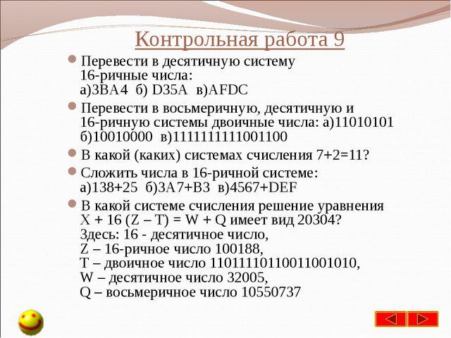 Контрольная работа 9 Перевести в десятичную систему 16-ричные числа: а)3BA4 б...