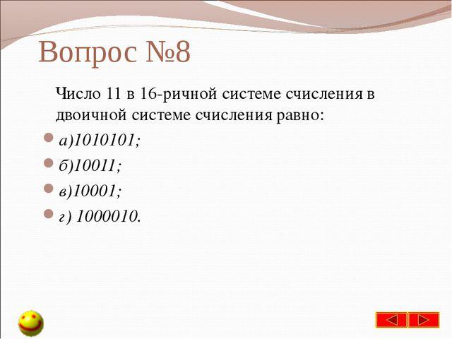 Вопрос №8 Число 11 в 16-ричной системе счисления в двоичной системе счисления...