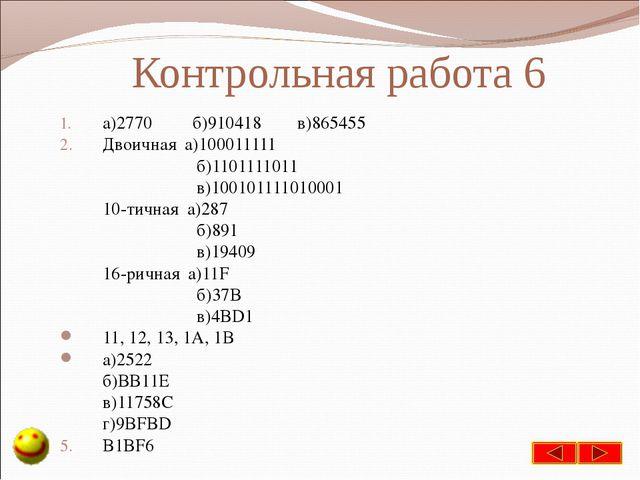 Контрольная работа 6 а)2770 б)910418 в)865455 Двоичная а)100011111  б)1101...