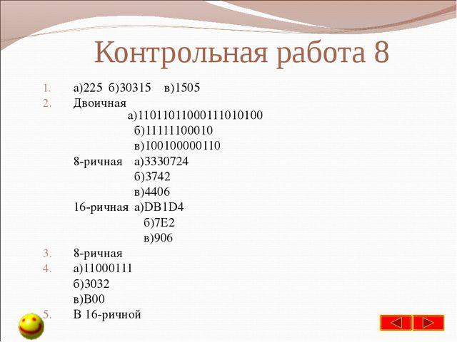 Контрольная работа 8 а)225 б)30315 в)1505 Двоичная а)11011011000111010100...