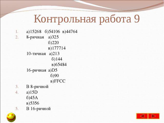 Контрольная работа 9 а)15268 б)54106 в)44764 8-ричнаяа)325 б)220 в)177...