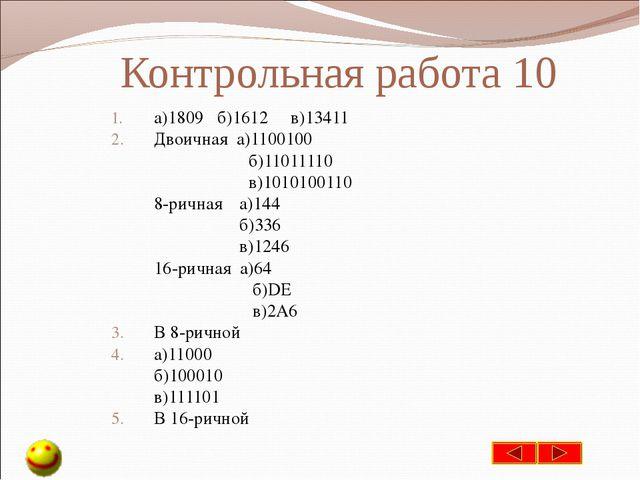 Контрольная работа 10 а)1809 б)1612 в)13411 Двоичная а)1100100  б)11011110...