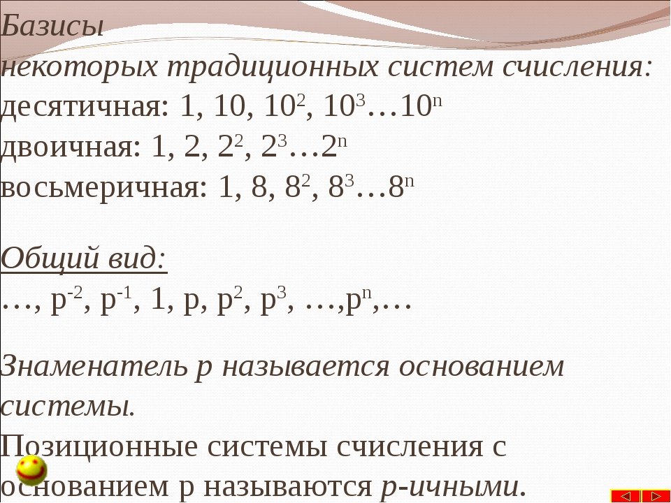 Базисы некоторых традиционных систем счисления: десятичная: 1, 10, 102, 103…1...