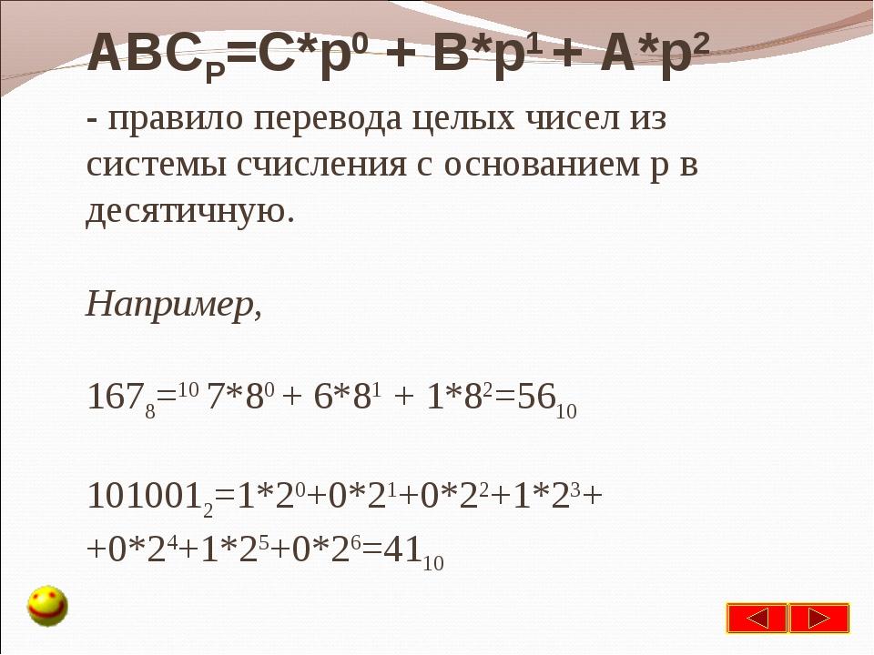 ABCP=C*p0 + B*p1 + А*p2 - правило перевода целых чисел из системы счисления с...