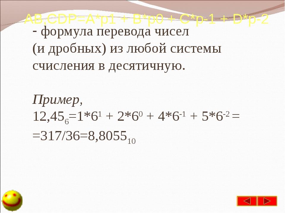 формула перевода чисел (и дробных) из любой системы счисления в десятичную....