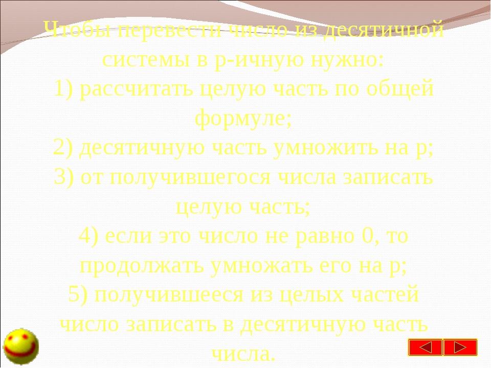 Чтобы перевести число из десятичной системы в p-ичную нужно: 1) рассчитать це...