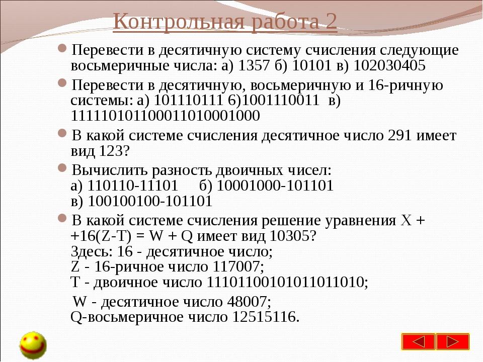 Контрольная работа 2 Перевести в десятичную систему счисления следующие восьм...