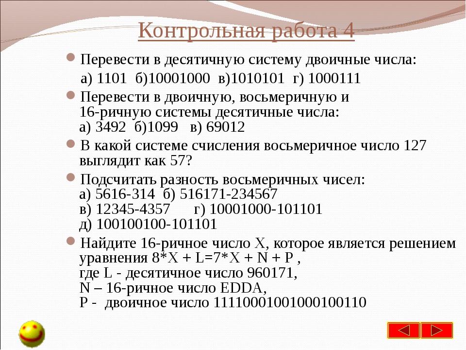 Контрольная работа 4 Перевести в десятичную систему двоичные числа: а) 1101 б...
