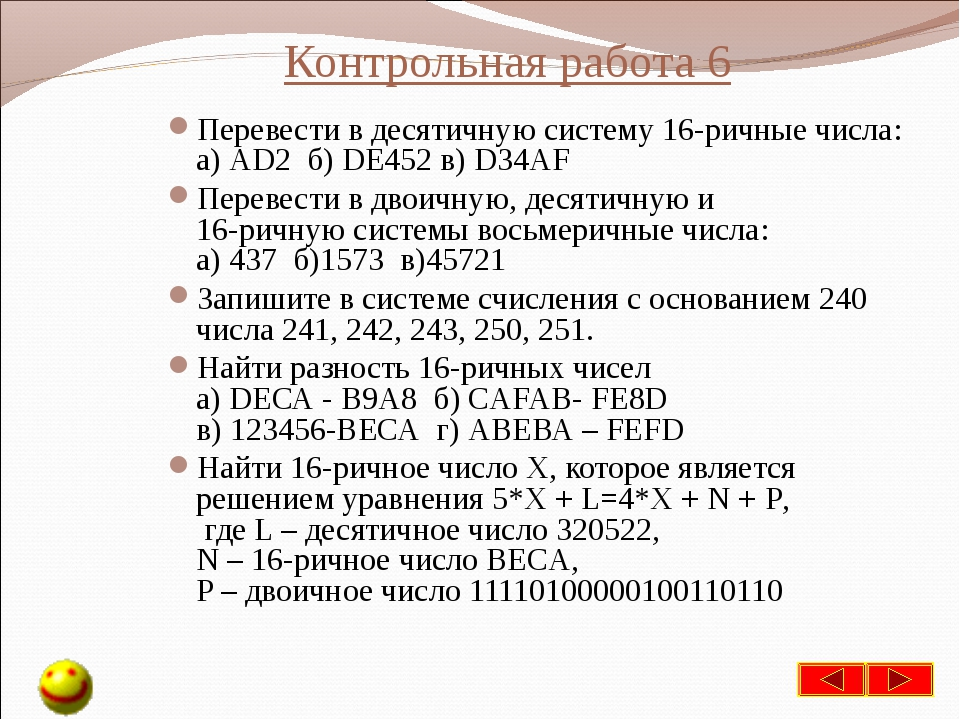 Контрольная работа 6 Перевести в десятичную систему 16-ричные числа: а) AD2 б...
