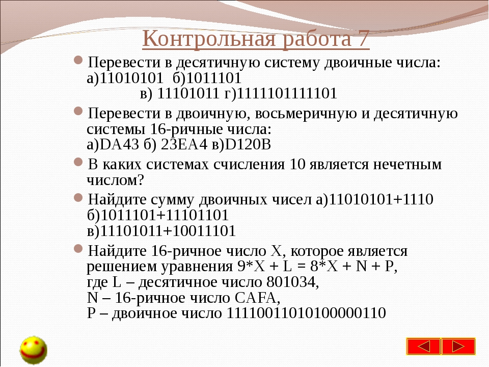 Контрольная работа 7 Перевести в десятичную систему двоичные числа: а)1101010...